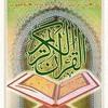 Maulana Ahmed Saeed Pindi Gheb Tafseer Surah Hujraat