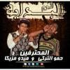مهرجان مزاج الخير المحترفين حمو التركي وميدو مزيكا At Alexandria (mp3)