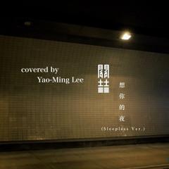 關喆 - 想你的夜(未眠版) (covered by Yao-Ming Lee)