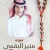 Download شيلة خذني معك لاصير جسم بلا روح - منير البقمي Mp3