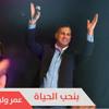 Download عمر و لين الصعيدي - بنحب الحياة - Omar And Leen AlSaidie - Bin7ib Al7ayah Mp3