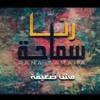 Rana Samaha - Mosh Da3efa
