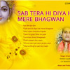 Devotional Bhajan Mp3