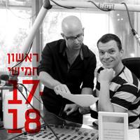 טייכר וזרחוביץ' ברדיו תל אביב, יום שני, 27 ביולי, 2015