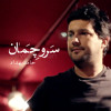 Hamed Behdad - Sarve Chaman mp3