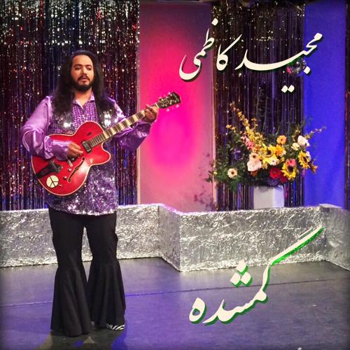 Majid Kazemi - Gomshodeh (Single)