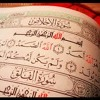 Surat Al-Ikhlas سورة الاخلاص