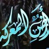 The Battelfield ( أرض االمعركه ) Mr Keko EL Mo7areeeb FT Daa Killer Chours ESso EL Mokatel