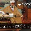 Ulama Ko Bura Kehne Wale Ke 20 Min Aur Mere 8 Min Mufti Zar Wali Khan Mp3