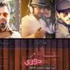 يوسف الحنين + فهد الشوك + نور الزين / دوري