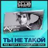 Yliana Karaylova - Ti Ne Takoy Vs One Hear Mike Tsoff & German Avny Rmx (Andy Vi...