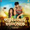 O Lolona - Parbona Ami Chartey Tokey l Bengali Movie