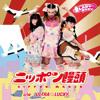 LADYBABY — ニッポン饅頭