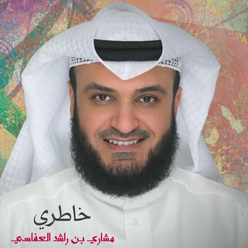 خاطري - مشاري العفاسي