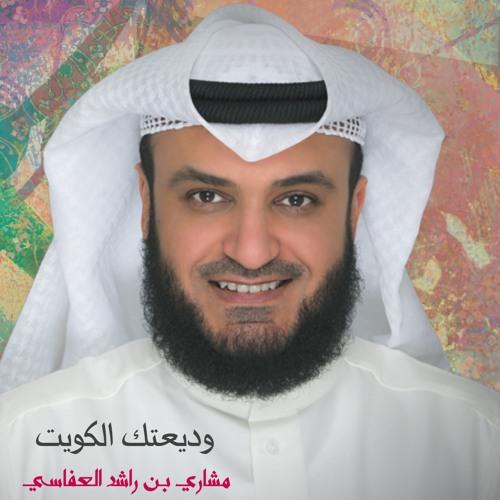 وديعتك الكويت مشاري العفاسي