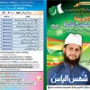 Jo Main Janti Bichrat (Hindi Kalam)_Satti Alkhairi Brother_Album-2015