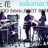 僕と花(U-DISQO fabric.BOOT REMIX)/sakanaction
