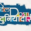 Dil Dosti Duniyadari Title (Remix) By Dj's ASR