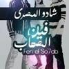 Download Shadow elmasry fen el so7ab - شادو المصرى فين الصحاب Mp3
