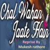 Chal Wahan Jate Hai | Reprise | Mukesh Rathore