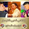 Download محمود الحسيني - لا عاش ولا كان   توزيع وليد الجعفري Mp3