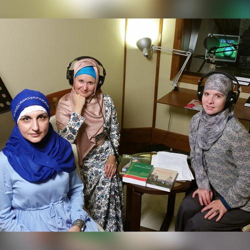 В гостях у Мусульманки - Скромность. Гордость. Мудрость