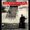 Ami Ajkal Valo Achi- (আমি আজকাল ভালো আছি _ অনুপম রায় )