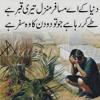 Duniya ka Aay Musafir Manzil Teri Qabar Ha(Without Background Music)