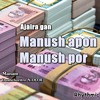 manush apon manush por (Ajaira Gan #1)