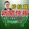 4-8-2015:黃錫文:砂拉越新聞快報 mp3