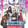 Boruto: Naruto The Movie - Diver (Kana Boom)