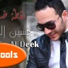 حسين الديك - نقطة ضعفي - Hussein Al Deek - No2tit Do3fi Video Clip