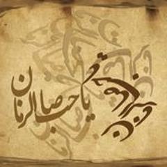 کربلایی حمید علیمی - عجل علی ظهورک