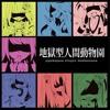 Brain Revolution Girl [MARETU ft. Hatsune Miku]