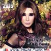 Nansy Ajram - Ala El Baraka 2015   على البركة - نانسي عجرم