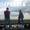 ГРАВИТА - 69 Регион