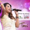 Dorodiya Re Bondhu Dorodiya Re (Saida Tani) - Ibrar Tipu Ft