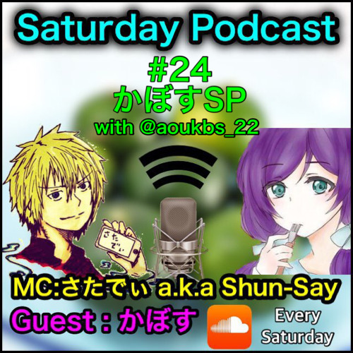 【STD-PC#24】かぼすSP(ゲスト : かぼす)【8月8日】