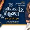 wara masna3 el karasi by me :D تتر برنامج ورا مصنع الكراسي بصوتي mp3