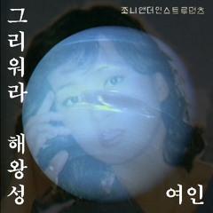 조니앤더인스트루먼츠 - 그리워라 해왕성 여인 /Missing You Neptune Girl (DEMO3)