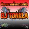 Ma Ya Hi Lyrics REMIX 135 BPM BY DJ TONKLA