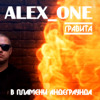 Alex_one (ГРАВИТА) - В пламени андеграунда