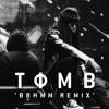 FMM: Rihanna - BBHMM (TØMB Remix)