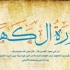 مقطع من سورة الكهف - صلاح الرحيبي