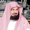 Surat Al-Mulk (Dominion) Sheikh Sudais
