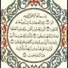 Download سورة البقرة كامله بصوت الشيخ سلمان العتيبي Mp3