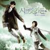 Hyun Bin -  That Man (OST - Secret Garden 시크릿 가든) (Cover)