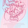 JKT48 Team T - Chime Love Song
