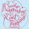 Bel Sekolah, Lagu Cinta (Chime wa Love Song) - 48 Cover with Eichirominato