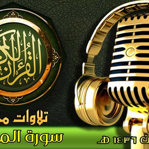 058 - سورة المجادلة - الشيخ أحمد عبد المعطي - مسجد الإمام البخاري - رمضان 1436